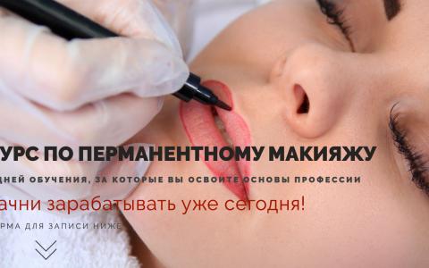 Обучение перманентному макияжу и микроблейдингу